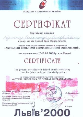 Стоматология «PrimeDent» - имплантация зубов, стоматолог Булат А.В.
