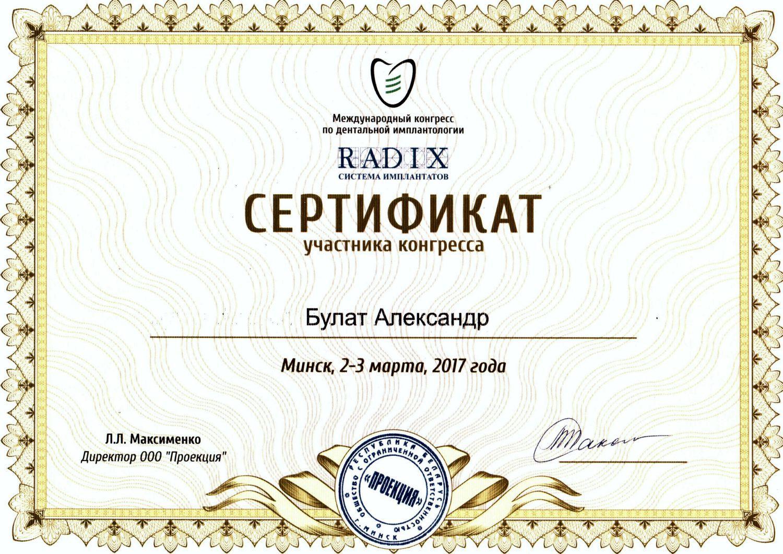 Стоматолог Булат Александр - Стоматология «PrimeDent»