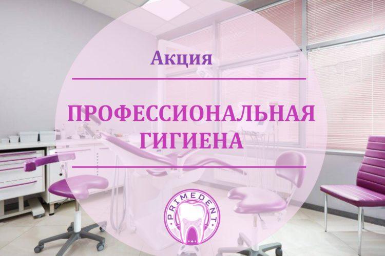 Профессиональная гигиена. Акция в стоматологии ПраймДент