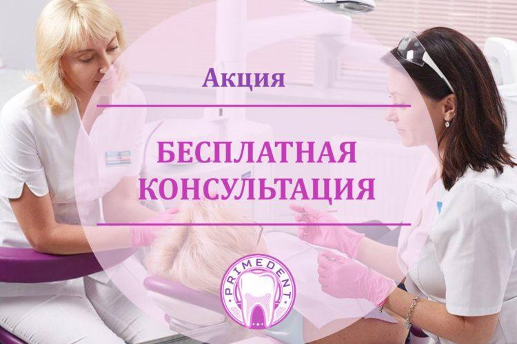 Бесплатная консультация стоматолога-терапевта. Акция в стоматологии ПраймДент
