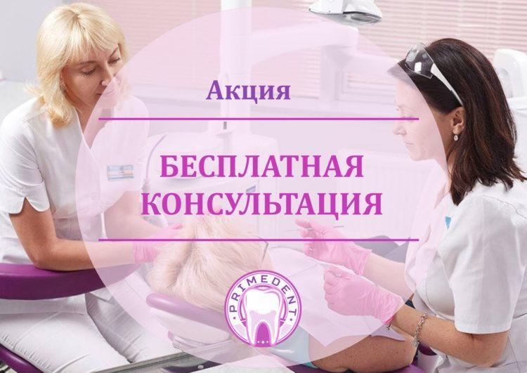 Прием стоматолога - стоматология «ПраймДент»