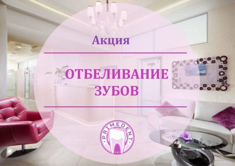 Отбеливание зубов - стоматология «ПраймДент»